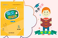 江西省人教版五年级上册语文作业本答案
