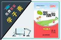 江西省人教版二年级下册语文课程新体验答案
