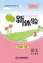 江西版人教版三年级下册语文课程新体验答案