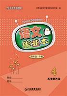 江西省北师大版四年级下册语文作业本答案