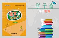 江西省人教版四年级下册语文作业本答案