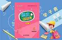 江西省北师大版六年级上册语文作业本答案