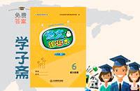 江西省人教版六年级上册语文作业本答案