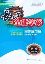 人教版七年级上册历史长江全能学案答案