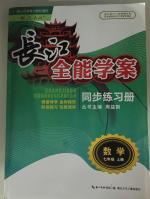 人教版七年级上册数学长江全能学案答案