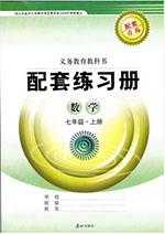 青岛版七年级上册数学配套练习册答案