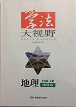 湘教版七年级上册地理学法大视野答案