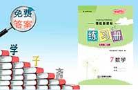 江西省北师大版七年级上册数学领航新课标钱柜娱乐官网登录