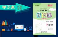 江西省人教版七年级上册数学领航新课标钱柜娱乐官网登录