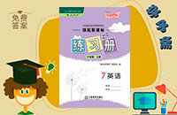 江西省人教版七年级上册英语领航新课标钱柜娱乐官网登录