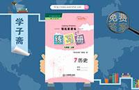 江西省人教版七年级上册历史领航新课标钱柜娱乐官网登录