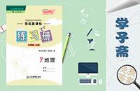 江西省人教版七年级上册地理领航新课标钱柜娱乐官网登录