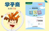 江西省人教版七年级上册思想品德领航新课标钱柜娱乐官网登录