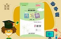 江西省人教版八年级上册数学领航新课标钱柜娱乐官网登录