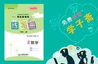 江西省北师大版八年级上册数学领航新课标钱柜娱乐官网登录
