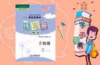 江西省人教版八年级上册物理领航新课标钱柜娱乐官网登录