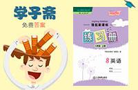江西省人教版八年级上册英语领航新课标钱柜娱乐官网登录