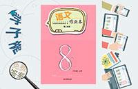 江西省人教版八年级上册语文作业本答案