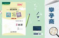 江西省人教版八年级上册地理领航新课标钱柜娱乐官网登录