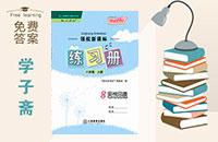 江西省人教版八年级上册思想品德领航新课标钱柜娱乐官网登录