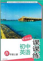 译林版九年级上册英语课课练答案