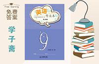 江西省人教版九年级上册英语作业本答案