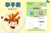 江西省北师大版九年级上册数学领航新课标钱柜娱乐官网登录