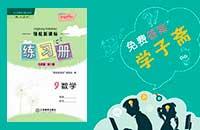 江西省人教版九年级上册数学领航新课标钱柜娱乐官网登录