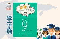 江西省人教版九年级上册物理领航新课标钱柜娱乐官网登录