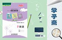 江西省人教版九年级上册英语领航新课标钱柜娱乐官网登录