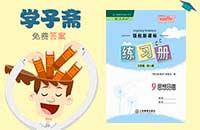 江西省人教版九年级上册思想品德领航新课标钱柜娱乐官网登录