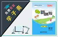 江西省人教版二年级上册数学课程新体验答案