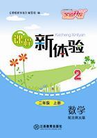江西省北师大版二年级上册数学课程新体验答案