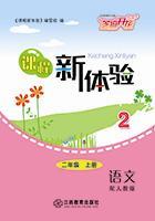 江西省人教版二年级上册语文课程新体验答案