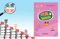 江西省科普版三年级上册英语课堂作业本答案