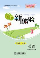 江西省人教版三年级上册数学课程新体验答案
