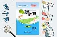 江西省北师大版三年级上册数学课程新体验答案