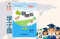 江西省人教版三年级上册英语课程新体验答案