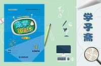 江西省北师大版四年级上册数学作业本答案