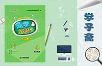 江西省人教版四年级上册数学作业本答案