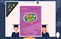 江西省人教版四年级上册英语作业本答案