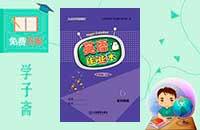 江西省外研版四年级上册英语作业本答案