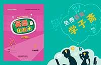 江西省科普版四年级上册英语作业本答案