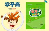 江西省人教版五年级上册数学作业本答案
