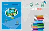 江西省北师大版五年级上册数学作业本答案