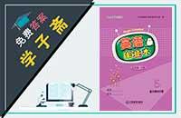 江西省人教版五年级上册英语作业本答案