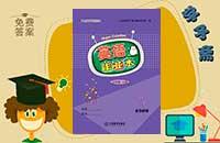 江西省外研版五年级上册英语作业本答案