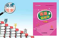 江西省科普版五年级上册英语作业本答案
