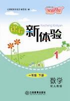 江西省人教版一年级下册数学课程新体验答案
