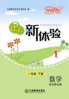 江西省北师大版一年级下册数学课程新体验答案
